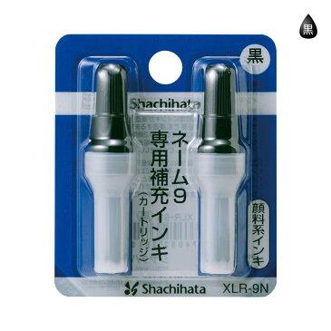 シャチハタ/顔料系補充インキ(カートリッジ2本)[XLR-9N]/ネーム9専用(黒)/商品コード:38104