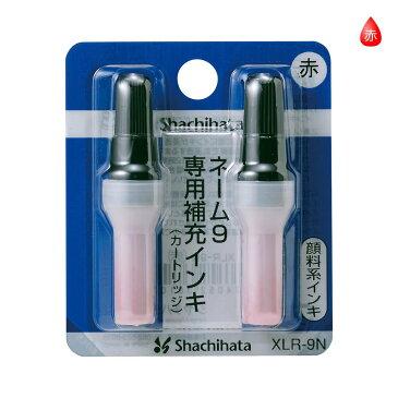 シャチハタ/顔料系補充インキ(カートリッジ2本)[XLR-9N]/ネーム9専用(赤)/商品コード:38102