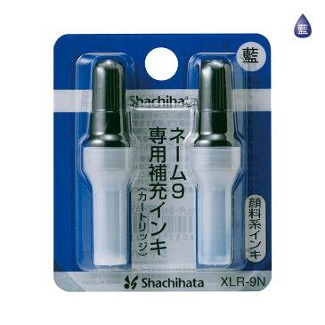 シャチハタ/顔料系補充インキ(カートリッジ2本)[XLR-9N]/ネーム9専用(藍色)/商品コード:38103