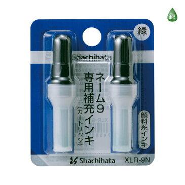 シャチハタ/顔料系補充インキ(カートリッジ2本)[XLR-9N]/ネーム9専用(緑)/商品コード:38106