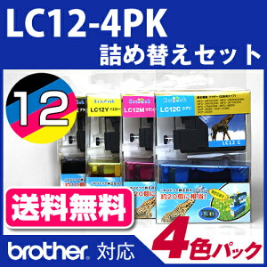 LC12詰め替えセット4色〔ブラザー/brother〕対応詰め替えセット4色パック【送料無料】【あす楽】(インク/プリンターインク/インクカートリッジ/プリンター/プリンタ/カートリッジ/楽天/通販)【あす楽】【20-Apr】