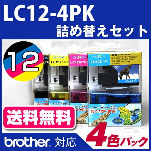 LC12-4PK 詰め替えセット4色〔ブラザープリンター対応〕対応 詰め替えセット4色パック...