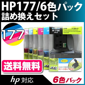HP177/6色パック〔ヒューレット・パッカード/HP〕対応詰替えセット6色パック【送料無料】【あす楽】(インク/プリンターインク/プリンター/プリンタ/カラー/楽天/通販)【RCP】