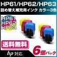 HP61/HP62/HP63共通 カラー用〔ヒューレット・パッカード/hp〕エコインク詰め替えインク補充用 真空インクタンク シアン×2個、マゼンタ×2個、イエロー×2個パック【クロネコDM便 送料無料】