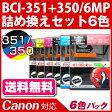 BCI-351+350/6MP 6色パック〔キヤノン/Canon〕対応 詰め替えセット6色パック【送料無料】キャノン プリンター用