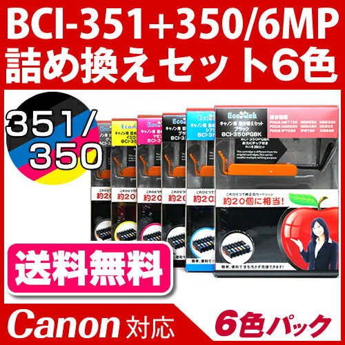 BCI-351+350/6MP 6色パック〔キヤノン/Canon〕対応 詰め替えセット6色パックキャノン ...