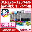BCI-326+325/5MP〔キヤノン/Canon〕対応 詰め替えインク 5色パック【あす楽】【宅配便送料無料】キャノン プリンター用