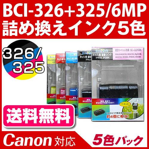 BCI-326+325/5MP〔キヤノン/Canon〕対応 詰め替えインク 5色パックキ...