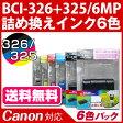 BCI-326+325/6MP〔キヤノン/Canon〕対応 詰め替えインク 6色パック【宅配便送料無料】【送料無料】【あす楽】キャノン プリンター用