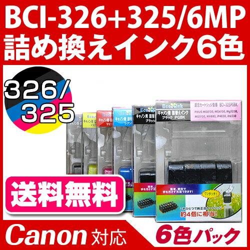 BCI-326+325/6MP〔キヤノン/Canon〕対応 詰め替えインク 6色パック...
