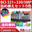 BCI-321+320/5MP〔キヤノン/Canon〕対応 詰め替えセット 5色パック送料無料!【あす楽】キャノン プリンター用