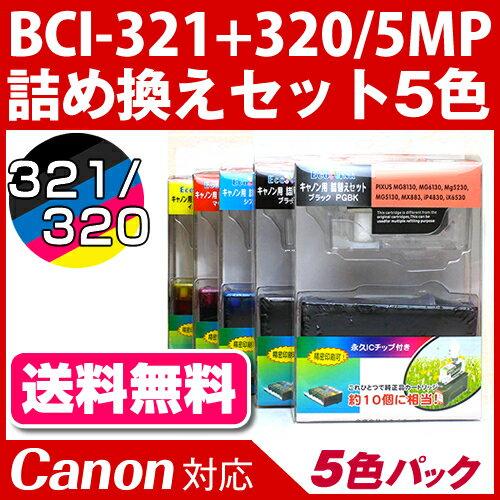BCI-321+320/5MP〔キヤノン/Canon〕対応 詰め替えセット 5色パック送料無料!キャノン ...