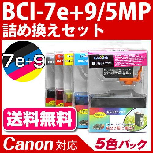 BCI-7e+9/5MP〔キヤノン/Canon〕対応 詰め替えセット 5色パック 送料無料!【インク/プリンター/詰...