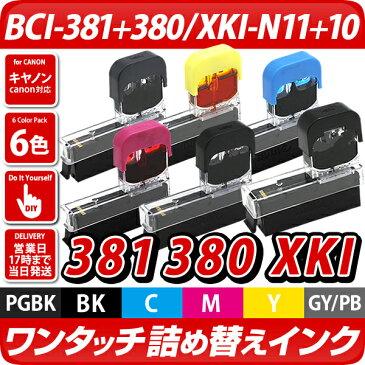 【お買物マラソン最大ポイント43倍】純正6個分 XKI-N11+N10/6MP BCI-381+380/6MP BCI-371+370/6MP BCI-351+BCI-350/6MP 〔キヤノン/Canon〕対応 純正互換インク 詰め替えインク6色パック×お試し1回分キャノン プリンター用 XKI-N10 BCI-380