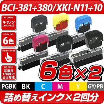 【お買物マラソン最大ポイント43倍】純正12個分 XKI-N11+N10/6MP BCI-381+380/6MP BCI-371+370/6MP BCI-351+BCI-350/6MP 〔キヤノン/Canon〕対応 純正互換インク 詰め替えインク6色パック×お試し2回分キャノン プリンター用 XKI-N10 BCI-380 6色セット×2の合計12個