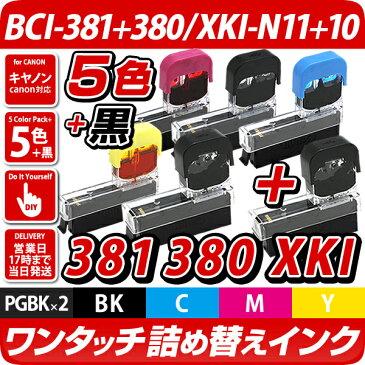 純正6個分 XKI-N11+N10/5MP BCI-381+380/5MP BCI-371+370/5MP BCI-351+BCI-350/5MP 〔キヤノン/Canon〕対応 純正互換インク 詰め替えインク5色パック×お試し1回分+黒1個おまけキャノン プリンター用 XKI-N10 BCI-380 5色セット+PGBK1個の合計6個