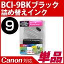 BCI-9BK〔キヤノン/Canon〕対応 詰替えインク ブ...