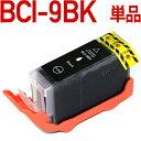BCI-9BK〔キヤノン/Canon〕対応 互換インクカート...