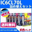 IC6CL70L 6色パック〔エプソンプリンター対応〕 詰め替えセット 6色パック 【送料無料】【あす楽】(エコインク/インク/プリンターインク/プリンタ/カラー/楽天/通販) EPSONプリンター用