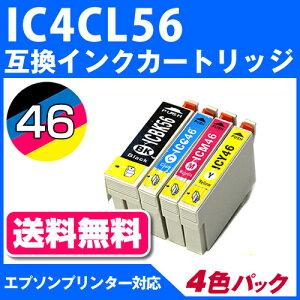 IC4CL564色パック(ブラック/シアン/マゼンタ/イエロー)〔エプソン/EPSON〕対応互換インクカートリッジ4色パック(ICBK56/ICC46/ICM46/ICY46)【宅配便送料無料】