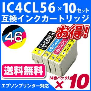 IC4CL564色パック×10(ブラック/シアン/マゼンタ/イエロー)〔エプソン/EPSON〕対応互換インクカートリッジ4色パック×10セット(ICBK56/ICC46/ICM46/ICY46)【宅配便送料無料】