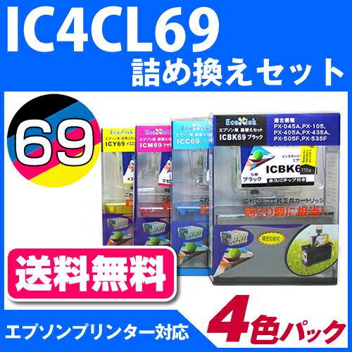 IC4CL69〔エプソンプリンター対応〕 詰め替えセット 4色パック 【対応機種...