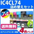 IC4CL74 詰め替えセット4色パック(ブラック/シアン/マゼンタ/イエロー)〔エプソンプリンター対応〕 詰め替えセット4色パック(ICBK74/ICC74/ICM74/ICY74)【送料無料】 EPSONプリンター用