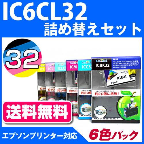 IC6CL32〔エプソンプリンター対応〕 詰め替えセット 6色パック【対応機種 ...