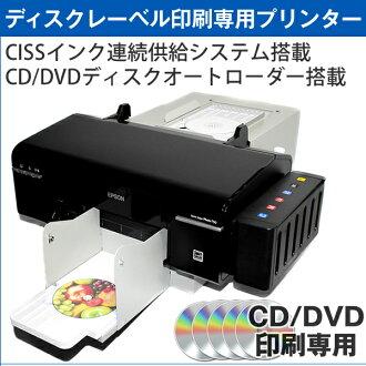 連續給料系統,CD/DVD 光碟標籤印表機連續供墨系統墨水愛普生印表機光碟自動裝彈機外置所作預先安裝唯一的標籤印刷 (6 色油墨規格和高品質的印刷 / 卡印刷 / 連續 / 商業 / 辦公室 / 碳粉 /IC6CL50)