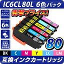 IC6CL80L 互