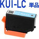 KUI-LC-L 互換インクカートリッジ増量版 ライトシアン...
