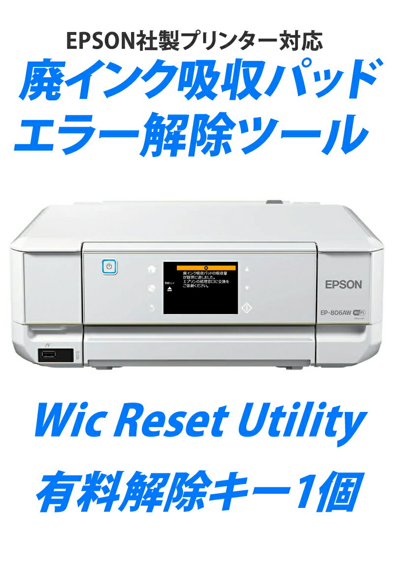 Wic reset utility for epson l200 crack