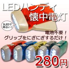 【ポイント10倍】防災グッズ、停電対策、ダイナモ充電式LED懐中電灯≪にぎにぎ発電≫3LEDでコン...