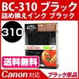 純正品カートリッジ4個分に相当!BC-310〔キヤノン/Canon〕対応 ブラック 詰め替えインク【送料無料】【あす楽】