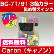 BC-71/91〔キヤノン/Canon〕対応 詰め替えインク カラーキャノン プリンター用