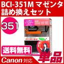 BCI-351M マゼンタ〔キヤノン/Canon〕対応 詰め替えセット マゼンタ【宅配便送料無料】【あす楽】【対応機種:PIXUS MG7530/PIXUS MG7530F その他】キャノン プリンター用