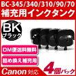 BC-340、BC-310、BC-90、BC-70〔キヤノン/Canon〕ブラック対応 エコインク詰め替えインク用 真空インクタンク ブラック4個パック キャノン プリンター用
