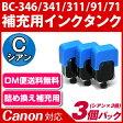 BC-341、BC-311、BC-91、BC-71、BCI-326、BCI-321、BCI-7e、BCI-6〔キヤノン/Canon〕エコインク詰め替えインク用 真空インクタンク シアン3個パックキャノン プリンター用