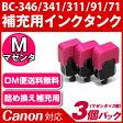 BC-341、BC-311、BC-91、BC-71、BCI-326、BCI-321、BCI-7e、BCI-6〔キヤノン/Canon〕エコインク詰め替えインク用 真空インクタンク マゼンタ3個パックキャノン プリンター用