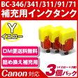 BC-341、BC-311、BC-91、BC-71、BCI-326、BCI-321、BCI-7e、BCI-6〔キヤノン/Canon〕エコインク詰め替えインク用 真空インクタンク イエロー3個パックキャノン プリンター用
