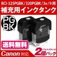 BCI-325PGBK/BCI-320PGBK/BCI-3eBK 用〔キヤノン/Canon〕エコインク詰め替えインク用真空インクタンク ブラック(顔料)2個パック【クロネコDM便対応】キャノン プリンター用