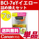 家電・カメラ・OA通販専門店ランキング5位 BCI-7eY〔キヤノンCanon〕対応 詰め替えセット イエローキャノン プリンター用