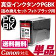 BCI-350PGBK/BCI-325PGBK/BCI-320PGBK/BCI-3e/BCI-9用〔キヤノン/Canon〕エコインク詰替えセット用 真空インクタンク100mlブラック(顔料)キャノン プリンター用