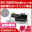 BCI-326GY詰め替えセット用 永久ICチップ付きカート...