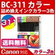 【純正品2個分相当】BC-311〔キヤノン/Canon〕対応 詰め替えインク カラー【送料無料】BC311 キャノン プリンター用(純正品カートリッジ2個分に相当!)
