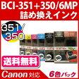 BCI-351+350/6MP 6色パック〔キヤノン/Canon〕対応 詰め替えインク 6色パック【宅配便送料無料】【あす楽】キャノン プリンター用