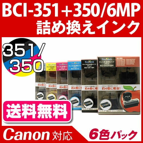 BCI-351+350/6MP 6色パック〔キヤノン/Canon〕対応 詰め替えインク 6色パック【...