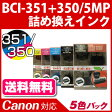 BCI-351+350/5MP 5色パック〔キヤノン/Canon〕対応 詰め替えインク 5色パック【宅配便送料無料】【あす楽】キャノン プリンター用