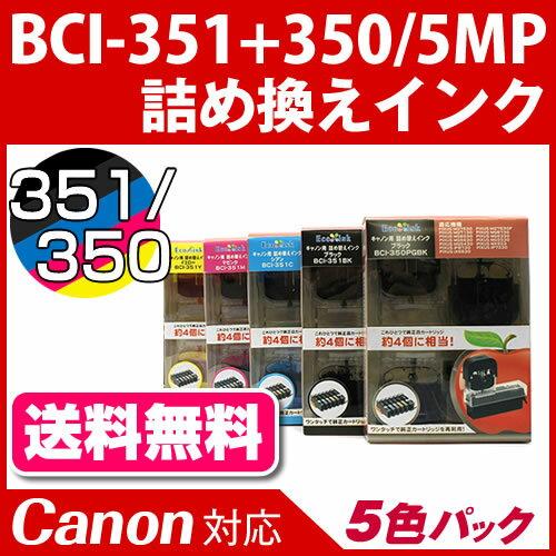 BCI-351+350/5MP 5色パック〔キヤノン/Canon〕対応 詰め替えインク 5色パック【...