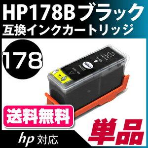 【単品】HP178XLBブラック【ヒューレット・パッカード/hp】対応互換インクカートリッジHP178XLBブラックICチップ付き-残量表示